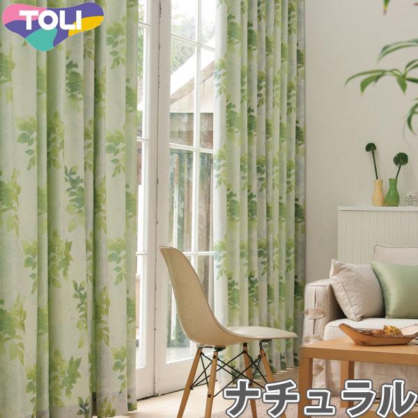 東リ オーダーカーテン フフル TKF10021 ナチュラル カーテン フラット縫製 幅50~126cm×丈161~180cm
