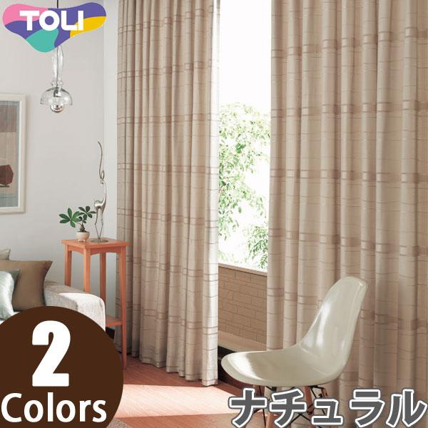 東リ オーダーカーテン フフル TKF10022~TKF10023 ナチュラル カーテン フラット縫製 幅50~126cm×丈181~200cm