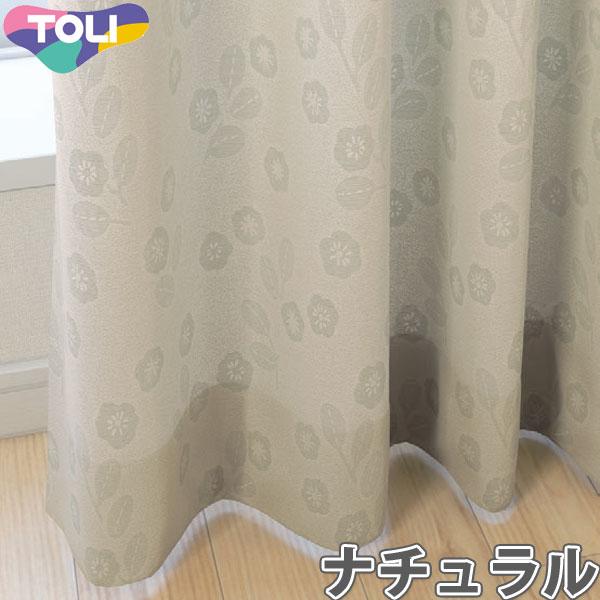 東リ オーダーカーテン フフル TKF10028 ナチュラル カーテン フラット縫製 幅564~708cm×丈241~260cm