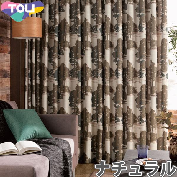 東リ オーダーカーテン フフル TKF10029 ナチュラル カーテン フラット縫製 幅272~417cm×丈221~240cm
