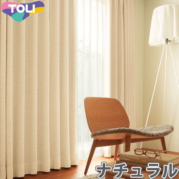 東リ オーダーカーテン フフル TKF10041 ナチュラル カーテン フラット縫製 幅564~708cm×丈221~240cm