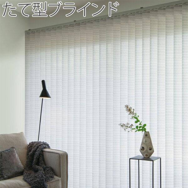 ニチベイ 縦型ブラインド アルペジオ シングルスタイル(羽幅100mm) クラン A7701~A7702 幅121~160cm×丈251~300cm 送料無料 たて型ブラインド カーテン