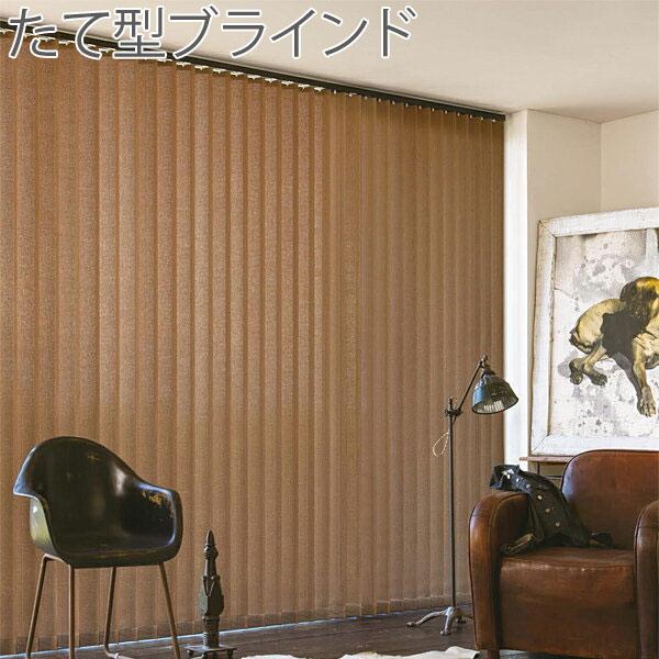 ニチベイ 縦型ブラインド アルペジオ シングルスタイル(羽幅100mm) クルト A7716~A7717 幅121~160cm×丈251~300cm 送料無料 たて型ブラインド カーテン