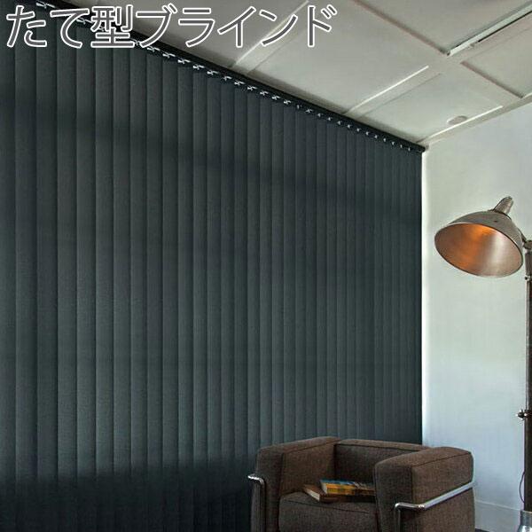 縦型ブラインド アルペジオ ニチベイ 半額 センターレース ラフィー A7744~A7763 幅161~200cm×丈201~250cm たて型ブラインド カーテン