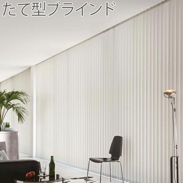 【送料無料】縦型ブラインド ニチベイ アルペジオ センターレース フェアフレクト遮熱 A7830~A7832 幅361~400cm×丈30~120cm たて型ブラインド カーテン