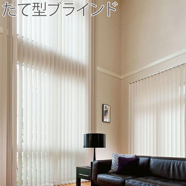 【送料無料】縦型ブラインド ニチベイ アルペジオ シングルスタイル(羽幅75mm) NBグラス A7888~A7906 幅161~200cm×丈161~200cm たて型ブラインド カーテン