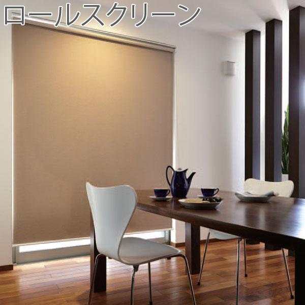 トーソー ロールスクリーン ラビータ ミックス遮光3級 既製サイズ 幅130cm×丈200cm スプリング式