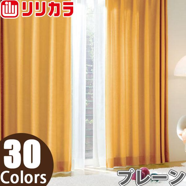 オーダーカーテン プレーン カーテン リリカラ SALA LS-61001~LS-61030 2倍ヒダ レギュラー縫製 幅101~150cm×丈121~140cm