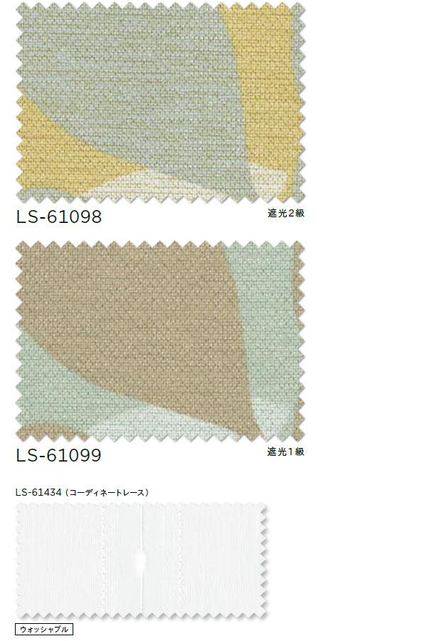 オーダーカーテン ベーシックナチュラル カーテン リリカラ SALA LS-61098~LS-61099 1.5倍ヒダ レギュラー縫製 幅197~300cm×丈201~220cm