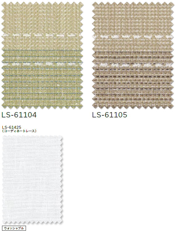 オーダーカーテン ベーシックナチュラル カーテン リリカラ SALA LS-61104~LS-61105 2倍ヒダ レギュラー縫製 幅68~150cm×丈241~260cm