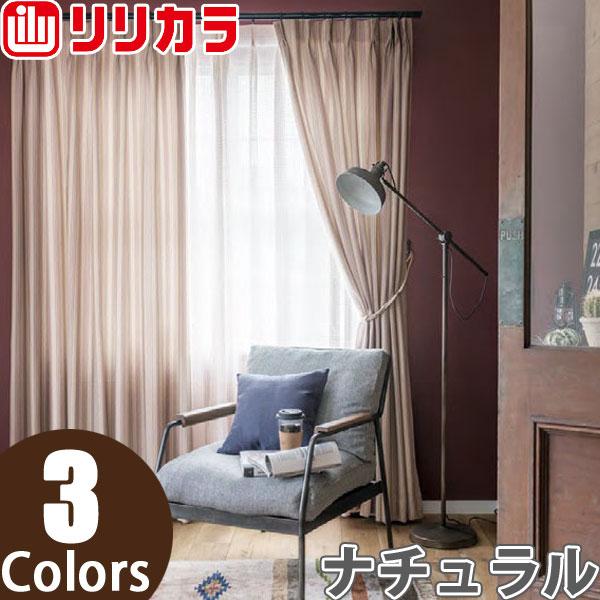 オーダーカーテン マニッシュナチュラル カーテン リリカラ SALA LS-61121~LS-61123 2倍ヒダ レギュラー縫製 幅226~300cm×丈241~260cm