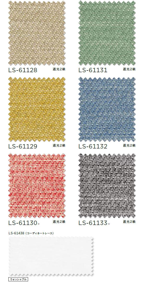 オーダーカーテン マニッシュナチュラル カーテン リリカラ SALA LS-61128~LS-61133 フラット レギュラー縫製 幅411~560cm×丈101~120cm