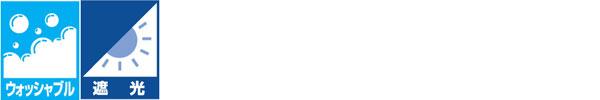 オーダーカーテン マニッシュナチュラル カーテン リリカラ SALA LS-61128~LS-61133 2倍ヒダ レギュラー縫製 幅68~150cm×丈261~280cm