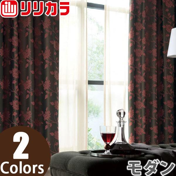 オーダーカーテン モダン カーテン リリカラ SALA LS-61150~LS-61151 2倍ヒダ レギュラー縫製 幅30~44cm×丈261~280cm