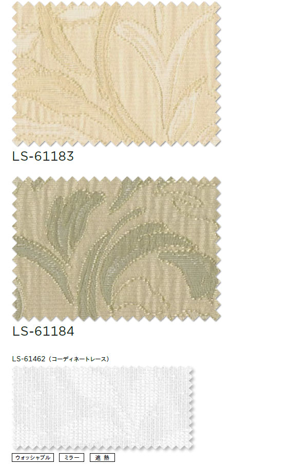 オーダーカーテン エレガンス カーテン リリカラ SALA LS-61183~LS-61184 2倍ヒダ レギュラー縫製 幅201~250cm×丈60~100cm