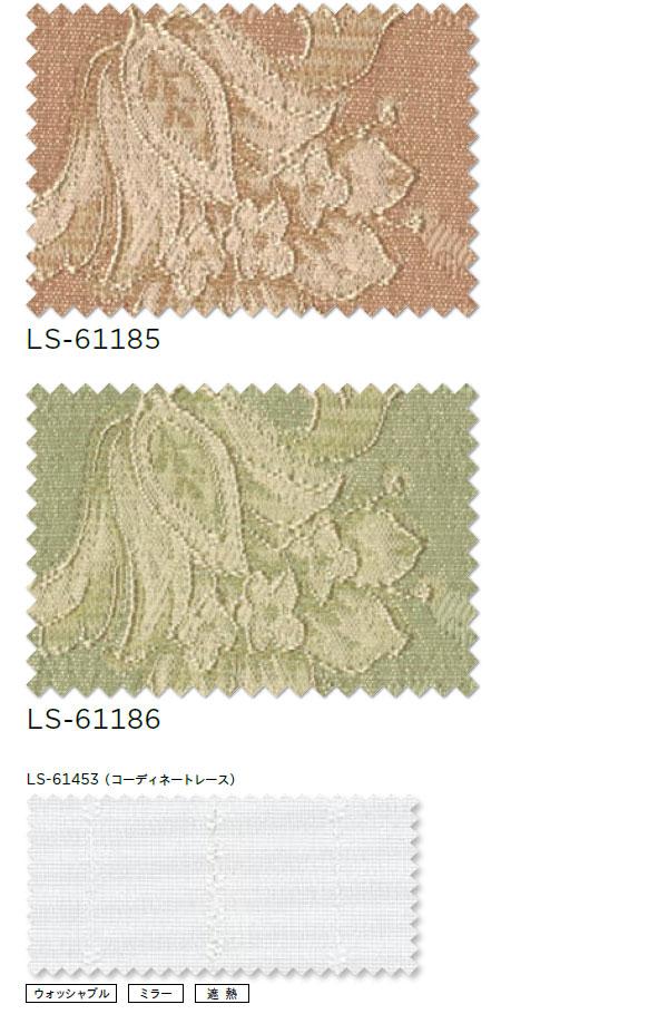 オーダーカーテン エレガンス カーテン リリカラ SALA LS-61185~LS-61186 1.5倍ヒダ レギュラー縫製 幅334~400cm×丈101~120cm