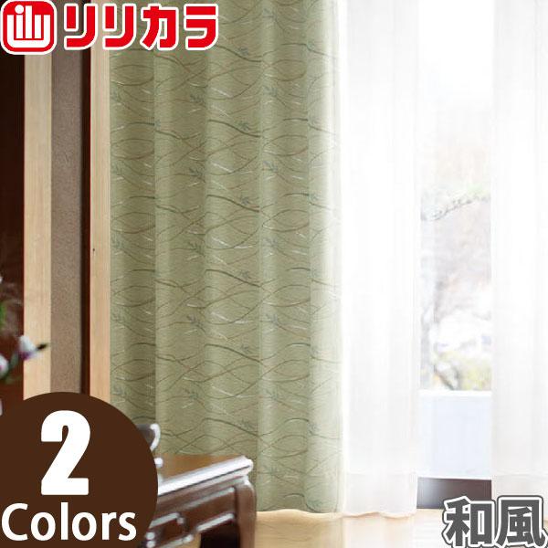 オーダーカーテン 和風 カーテン リリカラ SALA LS-61220~LS-61221 2倍ヒダ レギュラー縫製 幅45~100cm×丈181~200cm