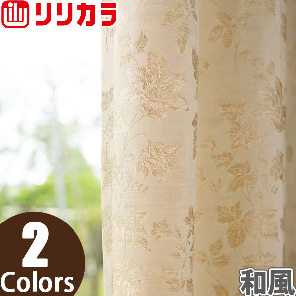 オーダーカーテン 和風 カーテン リリカラ SALA LS-61222~LS-61223 1.5倍ヒダ レギュラー縫製 幅267~333cm×丈181~200cm