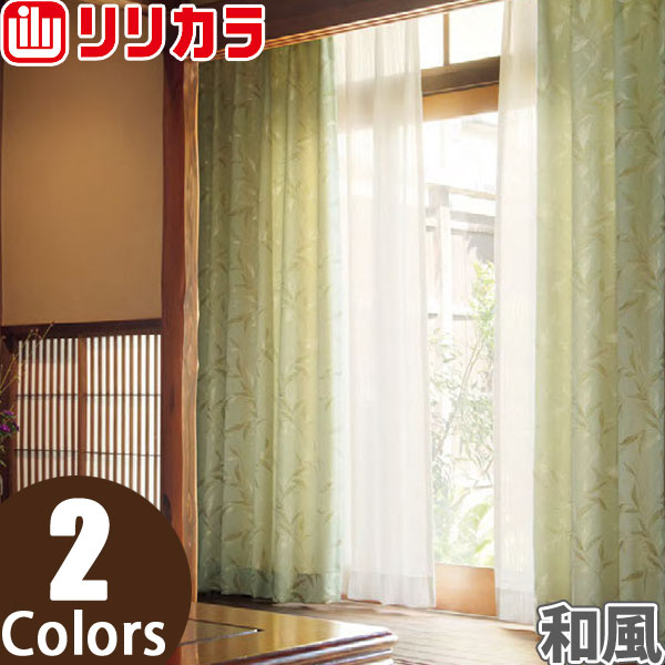 オーダーカーテン 和風 カーテン リリカラ SALA LS-61226~LS-61227 1.5倍ヒダ レギュラー縫製 幅334~400cm×丈201~220cm