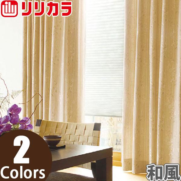 オーダーカーテン 和風 カーテン リリカラ SALA LS-61228~LS-61229 1.5倍ヒダ レギュラー縫製 幅57~120cm×丈261~280cm