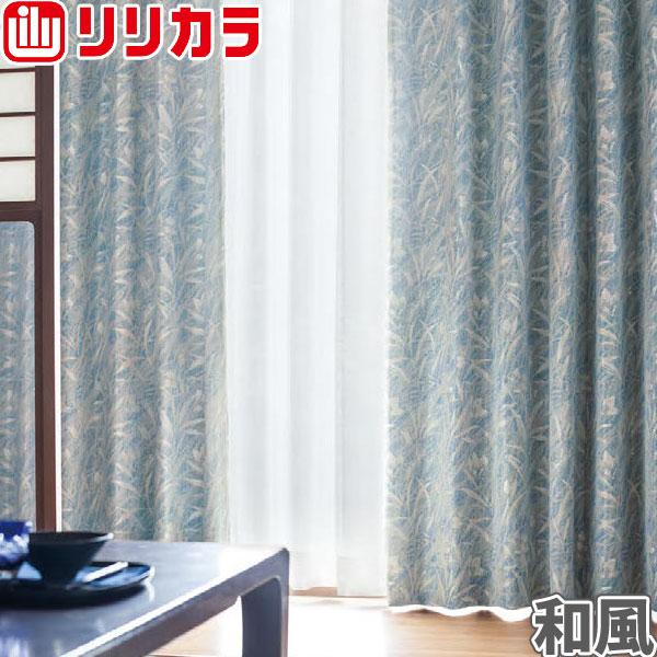 オーダーカーテン 和風 カーテン リリカラ SALA LS-61234 2倍ヒダ レギュラー縫製 幅45~100cm×丈101~120cm