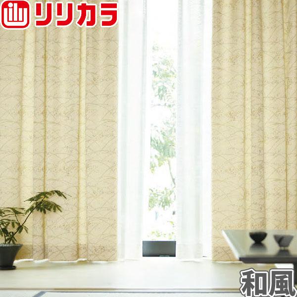オーダーカーテン 和風 カーテン リリカラ SALA LS-61235 1.5倍ヒダ レギュラー縫製 幅121~200cm×丈101~120cm