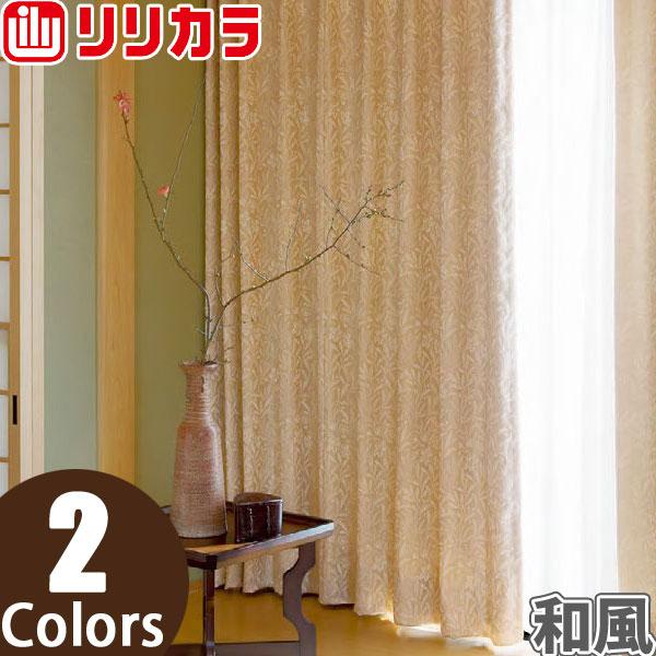 オーダーカーテン 和風 カーテン リリカラ SALA LS-61238~LS-61239 1.5倍ヒダ レギュラー縫製 幅267~333cm×丈221~240cm