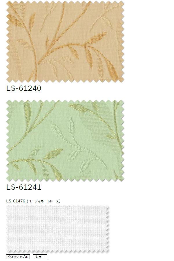 オーダーカーテン 和風 カーテン リリカラ SALA LS-61240~LS-61241 1.5倍ヒダ レギュラー縫製 幅334~400cm×丈181~200cm