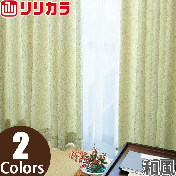オーダーカーテン 和風 カーテン リリカラ SALA LS-61248~LS-61249 1.5倍ヒダ レギュラー縫製 幅267~333cm×丈60~100cm