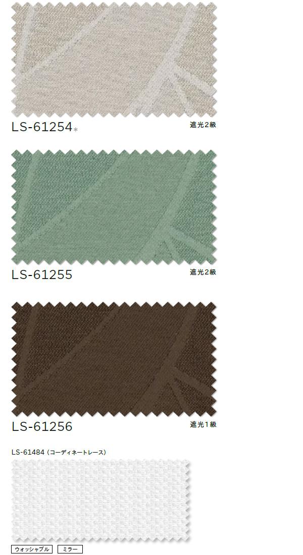 オーダーカーテン 遮光カーテン リリカラ SALA LS-61254~LS-61256 1.5倍ヒダ レギュラー縫製 幅89~196cm×丈261~280cm