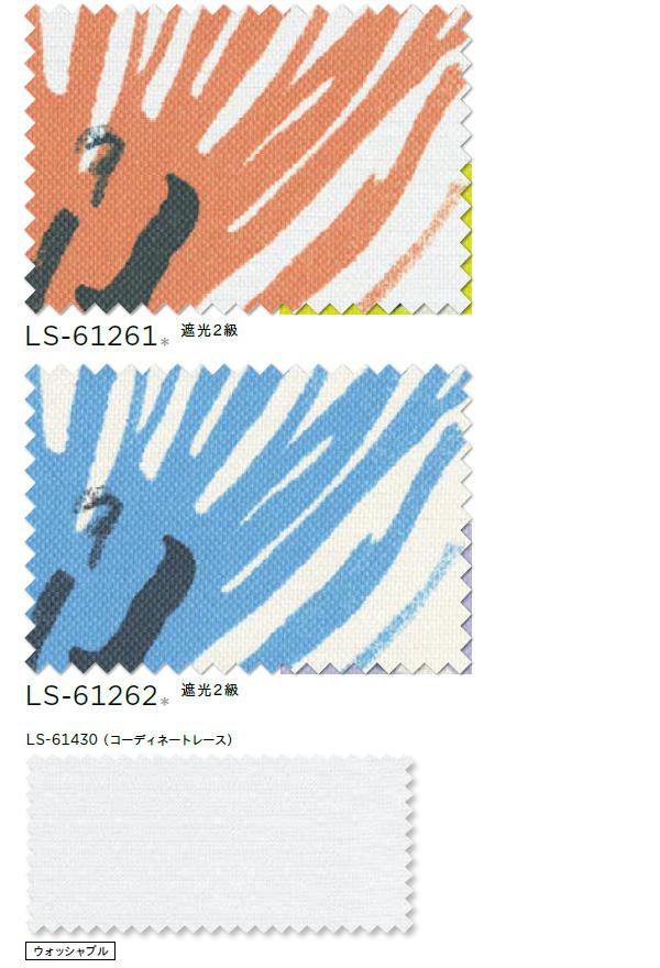 オーダーカーテン 遮光カーテン リリカラ SALA LS-61261~LS-61262 フラット レギュラー縫製 幅261~410cm×丈201~220cm