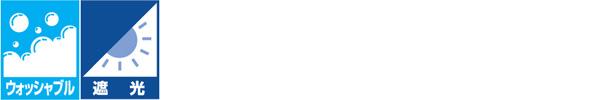 オーダーカーテン 遮光カーテン リリカラ SALA LS-61265~LS-61270 2倍ヒダ レギュラー縫製 幅301~375cm×丈161~180cm