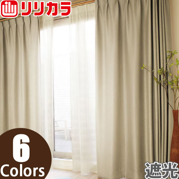 オーダーカーテン 遮光カーテン リリカラ SALA LS-61265~LS-61270 1.5倍ヒダ レギュラー縫製 幅401~500cm×丈261~280cm