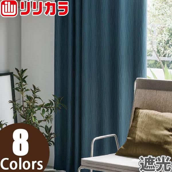 オーダーカーテン 遮光カーテン リリカラ SALA LS-61287~LS-61294 フラット レギュラー縫製 幅411~560cm×丈161~180cm
