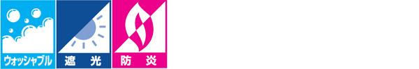 オーダーカーテン 遮光カーテン リリカラ SALA LS-61295~LS-61297 フラット レギュラー縫製 幅261~410cm×丈181~200cm