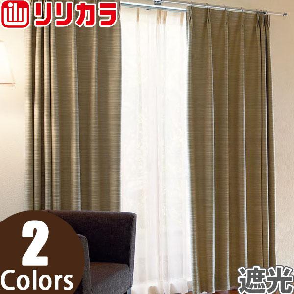オーダーカーテン 遮光カーテン リリカラ SALA LS-61298~LS-61299 1.5倍ヒダ レギュラー縫製 幅30~88cm×丈261~280cm