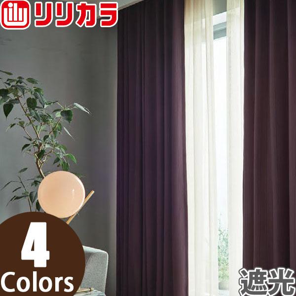 オーダーカーテン 遮光カーテン リリカラ SALA LS-61300~LS-61303 1.5倍ヒダ レギュラー縫製 幅30~88cm×丈201~220cm