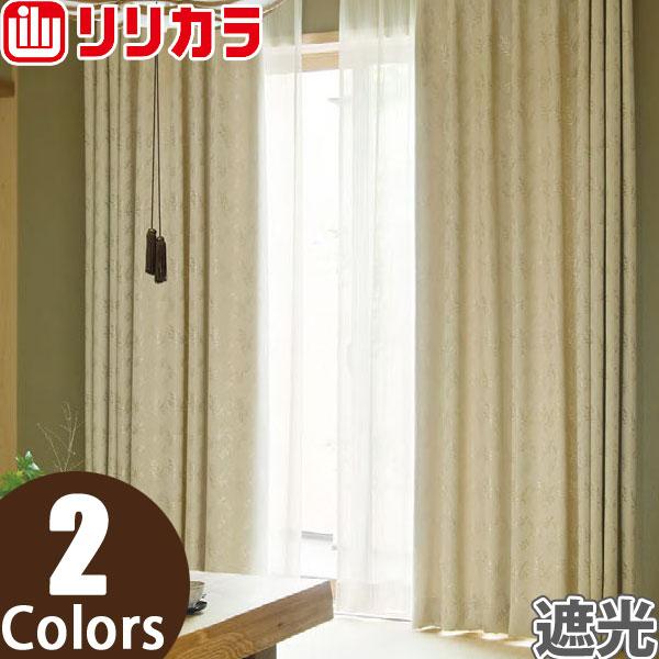 オーダーカーテン 遮光カーテン リリカラ SALA LS-61332~LS-61333 1.5倍ヒダ レギュラー縫製 幅401~500cm×丈161~180cm