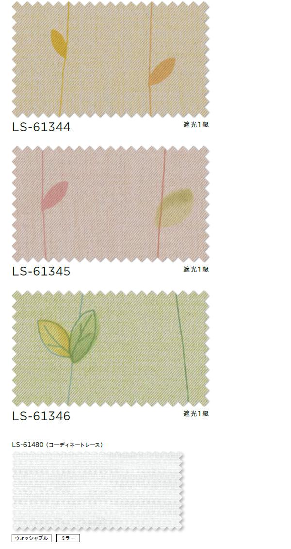 オーダーカーテン 遮光カーテン リリカラ SALA LS-61344~LS-61346 2倍ヒダ レギュラー縫製 幅151~225cm×丈201~220cm