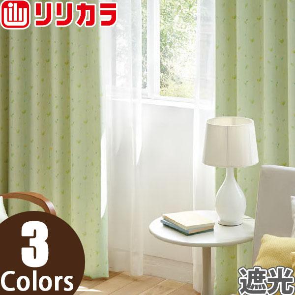 オーダーカーテン 遮光カーテン リリカラ SALA LS-61344~LS-61346 1.5倍ヒダ レギュラー縫製 幅30~88cm×丈261~280cm
