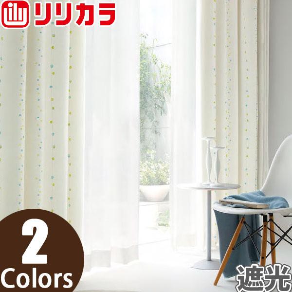 オーダーカーテン 遮光カーテン リリカラ SALA LS-61349~LS-61350 2倍ヒダ レギュラー縫製 幅226~300cm×丈141~160cm