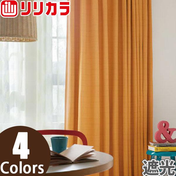 オーダーカーテン 遮光カーテン リリカラ SALA LS-61351~LS-61354 1.5倍ヒダ レギュラー縫製 幅501~600cm×丈201~220cm