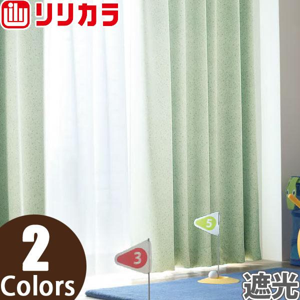 オーダーカーテン 遮光カーテン リリカラ SALA LS-61355~LS-61356 1.5倍ヒダ レギュラー縫製 幅301~400cm×丈221~240cm