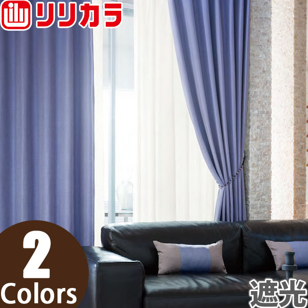 オーダーカーテン 遮光カーテン リリカラ SALA LS-61363~LS-61364 フラット レギュラー縫製 幅411~560cm×丈201~220cm