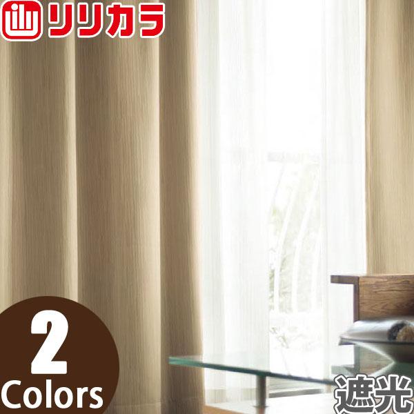 オーダーカーテン 遮光カーテン リリカラ SALA LS-61365~LS-61366 1.5倍ヒダ レギュラー縫製 幅89~196cm×丈141~160cm