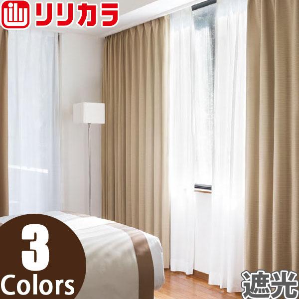 オーダーカーテン 遮光カーテン リリカラ SALA LS-61367~LS-61369 1.5倍ヒダ レギュラー縫製 幅501~600cm×丈181~200cm