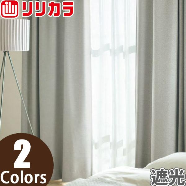 オーダーカーテン 遮光カーテン リリカラ SALA LS-61373~LS-61374 1.5倍ヒダ レギュラー縫製 幅401~500cm×丈221~240cm
