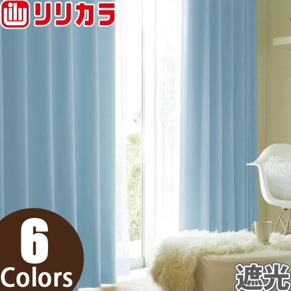 オーダーカーテン 遮光カーテン リリカラ SALA LS-61386~LS-61391 1.5倍ヒダ レギュラー縫製 幅197~300cm×丈121~140cm