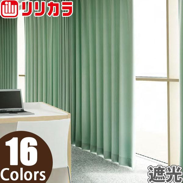 オーダーカーテン 遮光カーテン リリカラ SALA LS-61392~LS-61407 1.5倍ヒダ レギュラー縫製 幅267~333cm×丈141~160cm