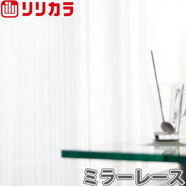オーダーカーテン ミラーレース カーテン リリカラ SALA LS-61463 1.5倍ヒダ レギュラー縫製 幅121~200cm×丈261~280cm